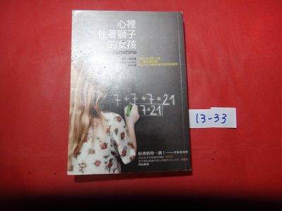 【愛悅二手書坊 13-33】心裡住著獅子的女孩     麥可葛林博/著    木馬文化