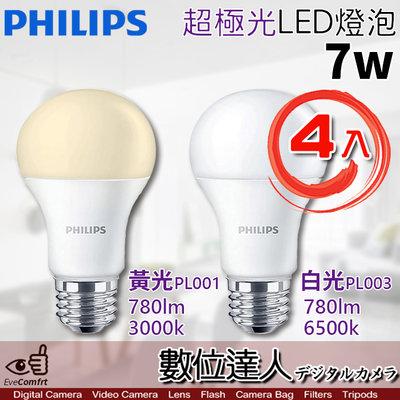 【數位達人】公司貨 PHILIPS 飛利浦 LED 超極光 7W 燈泡 E27【4入】白光 黃光