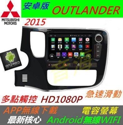 安卓 系統 Outlander 專用機 音響 DVD 主機 Android USB SD 藍牙 倒車 數位 汽車音響