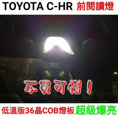 C-HR CHR TOYOTA 室內燈 閱讀燈 亮到滿意 LED 低溫版 COB 燈板 白光 省電 高亮度 內有教學