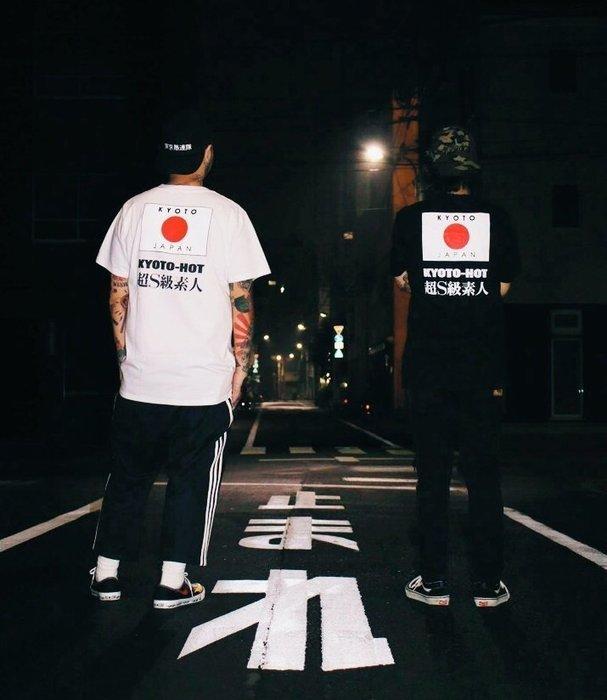 { POISON } KYOTO STREET 東京愚連隊TEE KYOTO-HOT 超S級素人