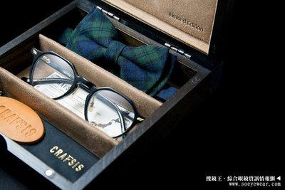 【mi727久必大眼鏡】CRAFSIS...