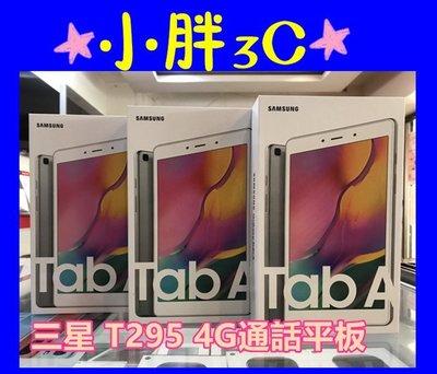 ☆小胖☆全新未拆 台灣公司貨 三星 Tab A 8.0 T295 銀色 8吋 通話平板 搭配門號更優惠