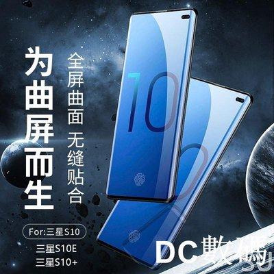 三星 NOTE10+ 全膠曲面 滿版玻璃貼Samsung S10E s10+ s10plus s10保護貼 鋼化膜