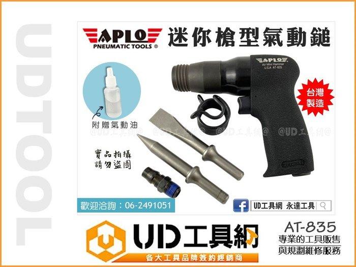 @UD工具網@ 台灣製 迷你氣動鎚 AT-835 小型槍型氣動鑿 氣動槌 氣動錘 氣動捶 鑿子 附氣動油