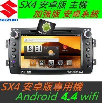 安卓版 SX4 音響 Swift 主機 專用機 Sx4主機 wifi上網 導航 汽車音響 藍芽 USB DVD 倒車影像 Vitara