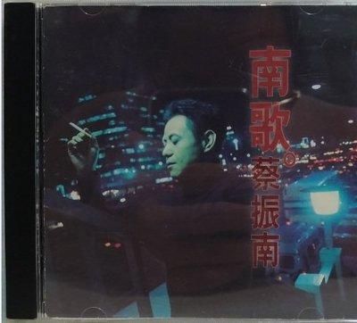 蔡振南 南歌 - 飛碟唱片 - 歌詞