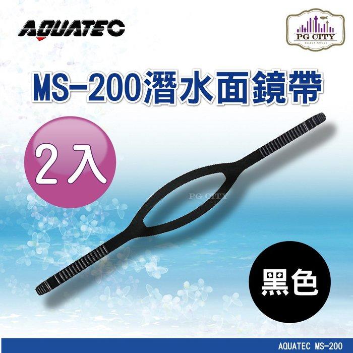AQUATEC MS-200 潛水面鏡帶 黑色矽膠 2入組 ( PG CITY )
