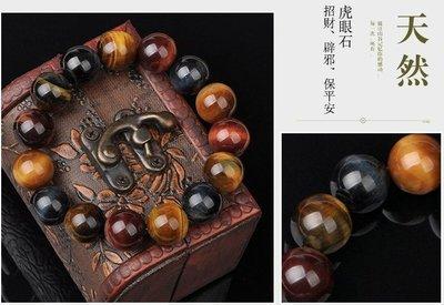 【鋼飾Men】精品AA级 10mm三彩虎眼石0256手鍊