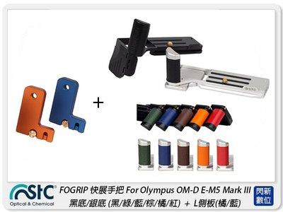 ☆閃新☆STC FOGRIP 快展手把 For Olympus EM5 Mark III + L側板橘/藍(M3,公司貨