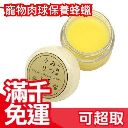 日本 寵物肉球保養蜂蠟 按摩油 保養肉球爪子 無添加防腐劑 香料 寵物舔到可放心 ❤JP Plus+
