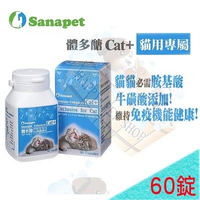 ✪現貨,可刷卡✪桑納沛 體多醣Cat+ 貓體健 貓用健康綜合營養補充膠囊 (60顆/瓶) 添加牛磺酸,提升免疫力