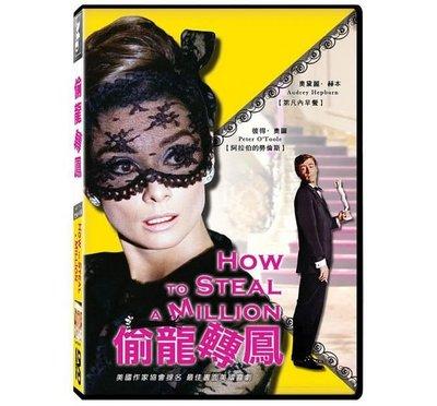 合友唱片 面交 自取 偷龍轉鳳 (DVD) How to Steal a Million