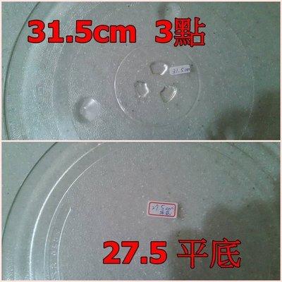 微波爐盤 微波爐轉盤 各種尺寸  如列表  歡迎詢問  不分尺寸每片200元