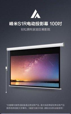 峰米電動白塑幕 100吋 米家有品 原裝進口 投影機專用電動布幕.
