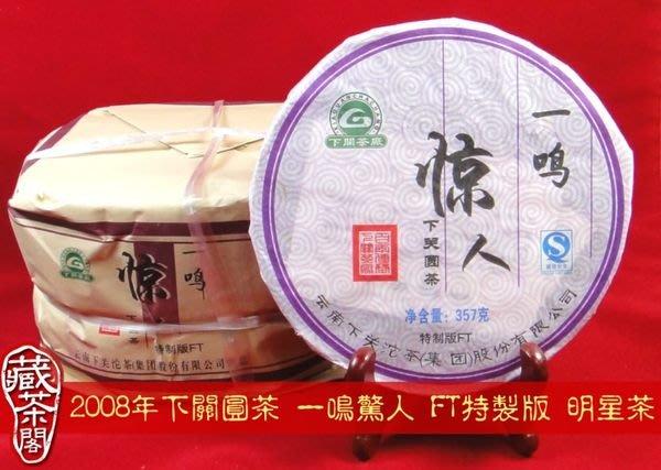 【藏茶閣】2008年明星茶品 下關圓茶 一鳴驚人 膠質豐富 FT特製版 生茶鐵餅 2010年的富爸爸