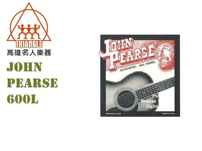 【名人樂器】John Pearse 美製民謠吉他弦 磷青銅 600L (12-53) 吉他弦