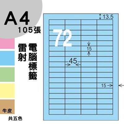 【兩盒免運】 龍德 電腦標籤紙 72格 LD-8112-B-A  淺藍色 105張  影印 雷射 噴墨 三用 標籤 出貨