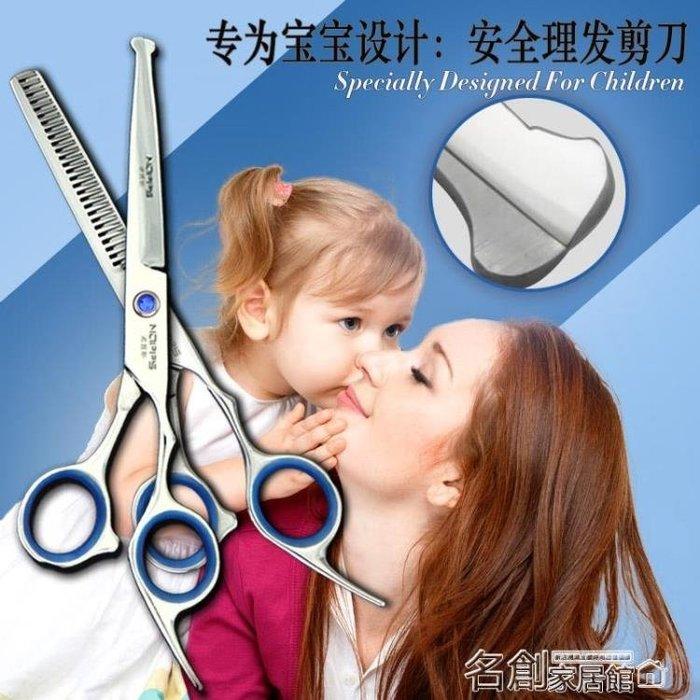 【免運】-寶寶嬰兒童理髮剪刀安全美髮剪髮神器自 【HOLIDAY】