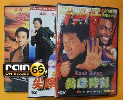 ⊕Rain65⊕正版DVD【尖峰時刻1+2+3/巴黎打通關】-快餐車-成龍*克里斯塔克(直購價)
