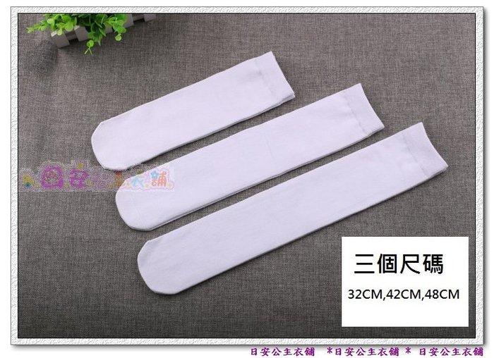 日安公主衣舖AC243*通用無跟白色中長筒襪 長度32CM,42CM,48CM