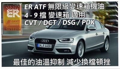 自排變速箱機油 ER 無限級 ATF 8號 新一代車種變速箱適用 適合4-9速變速箱使用