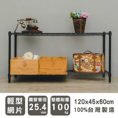 鐵架【輕型 120x45x60cm 烤黑二層架】整體耐重100kg【架式館】波浪架/收納架/層架/鐵力士架/組合架