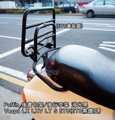 【嘉晟偉士】Puffin LX/LT 後書包架/後行李架 消光黑 Vespa LXV S ET8通用(ET8需鑽孔)