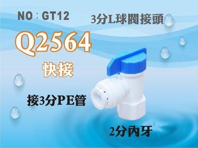 【龍門淨水】塑膠接頭 Q2564 2分內牙接3分管 L球閥接頭 開關 台灣製造 直購價40元(GT12)