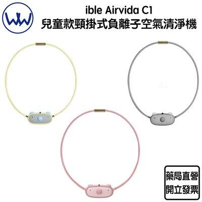 ible Airvida C1 兒童款頸掛式負離子空氣清淨機