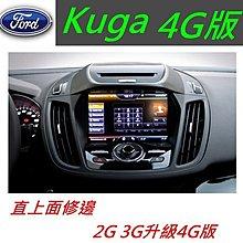 Kuga 音響 主機 觸控螢幕 kuga主機 2G 3G 4G 適用 DVD 含導航 USB SD卡 藍牙 汽車音響