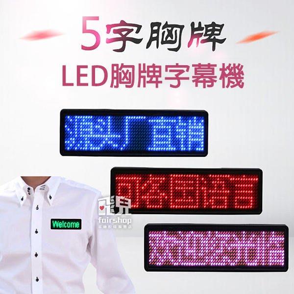 【飛兒】發光吸睛!LED胸牌 字幕機 紅色 五字款別針 LED尾燈 電子名牌卡 攜帶式 USB傳輸 77