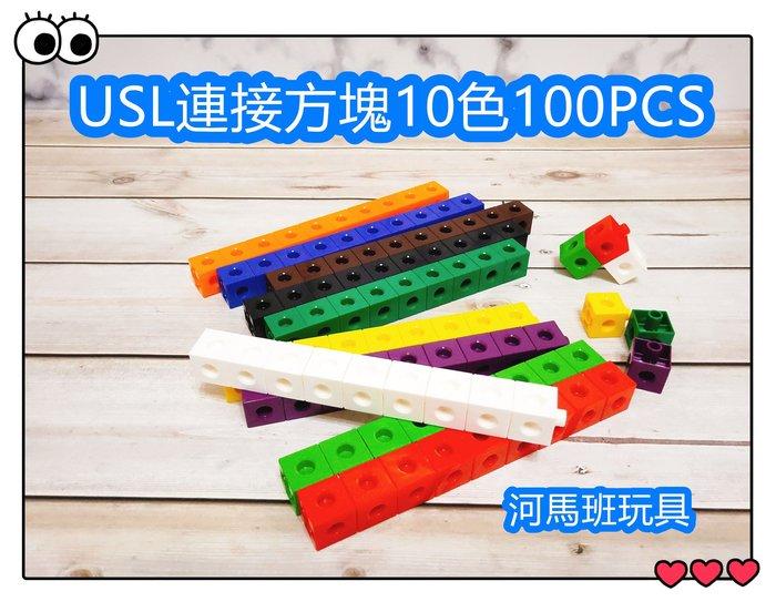 河馬班-遊思樂-USL連接方塊100pcs/十色-台灣製造