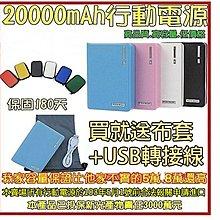 Ⅱ興雲網購2店Ⅱ【37392】輕巧好攜帶20000mAh毫安行動電源電池充電器智慧手機【批發價】