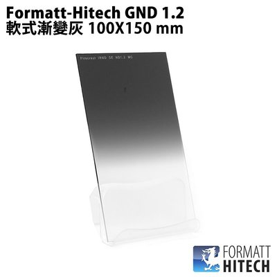 【EC數位】Formatt-Hitech GND 1.2 軟式漸變灰減光濾鏡-100X150 mm ND16 (減4格)