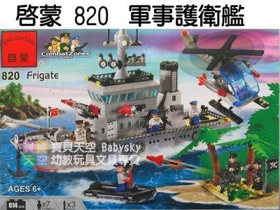 ◎寶貝天空◎【啟蒙 820 軍事護航艦...