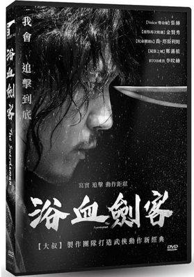 合友唱片 面交 自取 浴血劍客 張赫、金賢秀 The Swordsman DVD