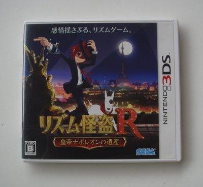 3DS 節奏怪盜 R 拿破崙皇帝的遺產 日版