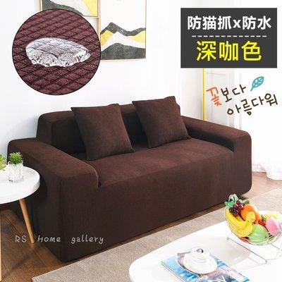 防潑水防貓抓沙發套10色可選【RS Home】1+3人彈性沙發套沙發墊沙發罩防水沙發罩[1+3人座]