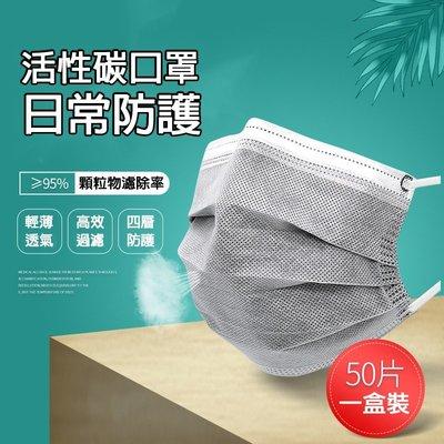 台灣現貨全新50入盒裝四層不織布活性碳防護防塵防飛沫平面口罩成人口罩非醫療口罩