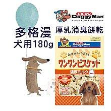 ×貓狗衛星× Doggyman 多格漫  ❖ 犬用厚乳消臭餅乾180g