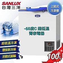 ☎先問有貨再下單『自取特惠價』SANLUX【TFS-100G】台灣三洋100L超低溫-60℃上掀式冷凍櫃~台灣製造