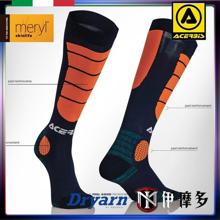 伊摩多※義大利ACERBiS MX Impact 機能運動長襪 抗菌襪子 騎士 重機 車靴 越野 6色。藍橘