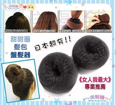 【美髮舖】 專業 日式 甜甜圈 髮包 盤髮器 丸子頭 髮飾 包子頭 花苞頭 女人我最大林葉亭介紹 →閨蜜羨慕的