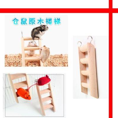 【格瑞特寵物】CARNO卡諾《倉鼠原木樓梯》運動休閒玩具