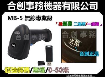 【合創事務機器】『無線/掃螢幕/』 MB-5 載具 QR 一維 二維條碼 無線條碼掃描器 掃描器 條碼槍 條碼機 掃描槍