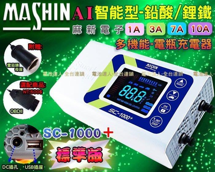 新莊【電池達人】SC1000+ 麻新電子 脈衝式 汽車電池 鋰鐵充電 USB插座 電源供應 檢測機能 LCD 液晶螢幕