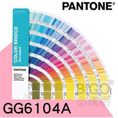 【PANTONE】GG6104A 色彩橋樑指南(膠版紙) 色票 專色 印刷 四色疊印 顏色打樣 色彩配方 彩通 室內設計