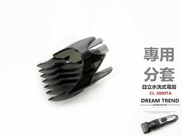 【DT髮品】HITACHI 日立水洗式電剪 CL-3000TA 專用分套 另售 充電器 國際牌【0604009】