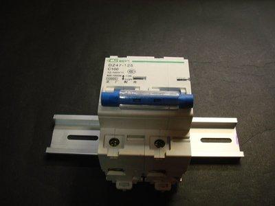 【131】鋁軌 鋁軌條 35mm  PF-A1 電磁開關 無熔絲開關鋁軌 開關固定 導軌